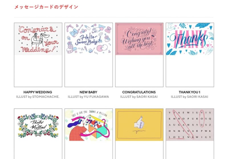 選べるメッセージカードデザイン